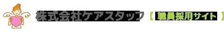 株式会社ケアスタッフ 職員採用サイト